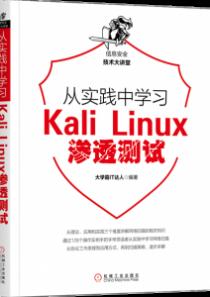从实践中学习Kali Linux渗透测试大学霸