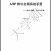 ARP协议全面实战手册——协议详解、攻击与防御