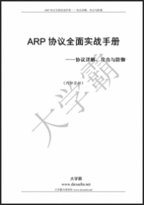 强制ARP广播ARP协议全面实战手册协议详解、攻击与防御大学霸