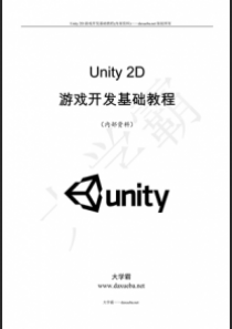 Unity 2D游戏开发教程之2D游戏的运行效果