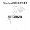 捕获广播或多播地址数据MAC地址数据端口应用程序数据Wireshark网络分析实例集锦大学霸