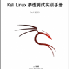 Kail Linux渗透测试教程之Recon-NG框架