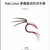 Kail Linux渗透测试教程之网络扫描和嗅探工具Nmap