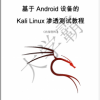 基于Android设备的 Kali Linux渗透测试教程(内部资料)