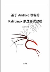 Android设备使用技巧安装黑客键盘基于Android设备的Kali Linux渗透测试教程大学霸