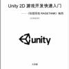 为游戏精灵添加更多状态摄像头追踪功能Unity 2D游戏开发快速入门大学霸