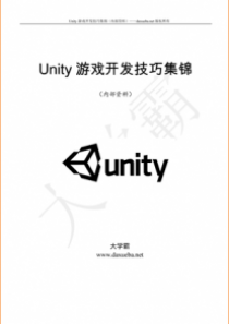 Unity 游戏开发技巧集锦之创建透明的材质