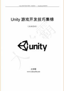 Unity 游戏开发技巧集锦之使用忍者飞镖创建粒子效果