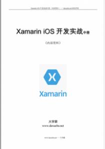 C#苹果应用开发——Xamarin跨平台开发
