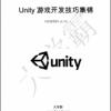 Unity游戏开发技巧集锦Unity5.5教程大学霸内部资料