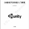 C#开发Unity游戏教程之Scene视图与脚本的使用