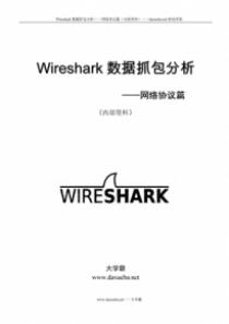 设置Wireshark视图之设置Packet List面板列Wireshark网络分析实例集锦大学霸<第二更>