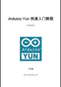 ArduinoYun教程之Arduino编程环境搭建
