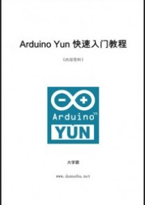 Arduino Yun运行的系统本书的结构ArduinoYun快速入门教程大学霸