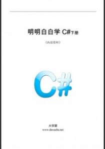 C#可以开发普通软件网站UnityiOS/Android/Window PhoneApp明明白白学C#大学霸
