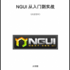 滑块使用向导创建滑块为游戏界面添加音量调节滑块NGUI从入门到实战大学霸