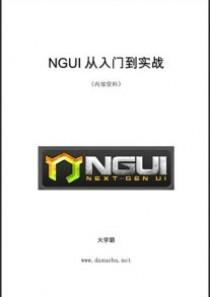 NGUI从入门到实战大学霸内部资料