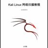 Kali Linux网络扫描教程(内部资料)