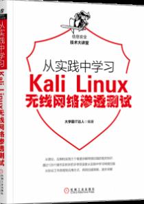 Kali Linux无线网络渗透测试教程大学霸内部资料