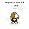 BeagleBone Black快速入门教程