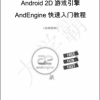 Android 2D游戏引擎AndEngine快速入门教程