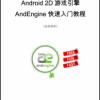 Android 2D游戏引擎AndEngine快速入门教程大学霸内部资料
