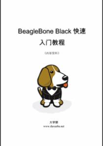 BeagleBone Black快速入门教程大学霸内部资料