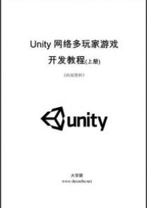 Unity网络多玩家游戏开发教程上册大学霸内部资料