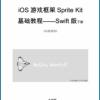 iOS Sprite Kit教程之场景的切换