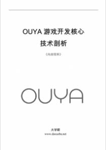 OUYA游戏开发核心技术剖析大学霸内部资料
