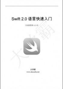 Swift2.0语言教程之类的方法