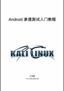 Android渗透测试入门教程大学霸内部资料