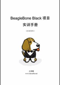 BeagleBone Black项目实训手册大学霸内部资料