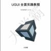 UGUI全面实践教程Unity5.5教程大学霸内部资料