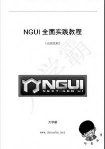 开启NGUI学习之旅NGUI从入门到实战大学霸