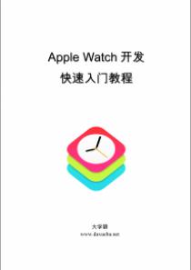 Apple Watch开发快速入门教程Swift4.2语言大学霸内部资料