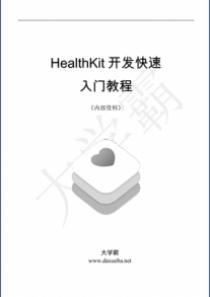 数据的表示数据的操作HealthKit开发快速入门教程大学霸