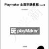 Playmaker Input篇教程之引入的核心概念
