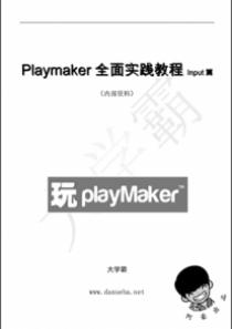 Playmaker全面实践教程之Playmaker常用工具