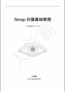 Nmap扫描教程之基础扫描详解