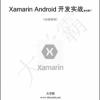 Xamarin Android开发实战(基础篇下)大学霸内部资料