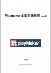 Playmaker全面实践教程Input篇大学霸内部资料