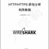 HTTP/HTTPS抓包分析利用教程大学霸内部教程