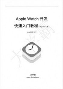 Apple Watch开发快速入门教程Objective-C版大学霸内部教程