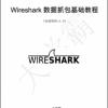 Wireshark数据抓包教程之Wireshark的基础知识