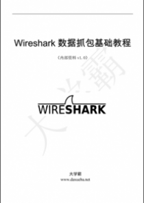 Wireshark数据抓包教程之Wireshark捕获数据