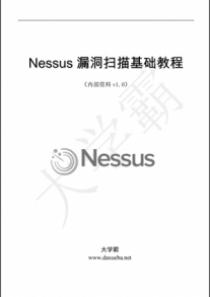 Nessus漏洞扫描教程之使用Nmap工具扫描识别指纹