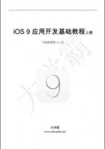 iOS 9应用开发教程之多行读写文本ios9文本视图