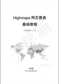 Highmaps网页图表教程之Highmaps第一个实例与图表构成