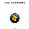Maltego信息收集基础教程大学霸内部资料